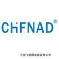 宁波飞纳得电器有限企业Logo