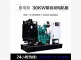 康明斯30KW柴油发电机组、全国联保、品质保证、厂家直销、福建发电机组厂家