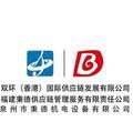福建秉德供应链管理服务有限责任企业