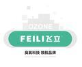 深圳市飞立电器科技有限公司
