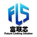 深圳市富联芯微科技有限企业