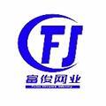 安平县富俊丝网制品有限企业