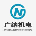 慶云縣廣納機電設備有限公司