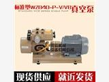 上海云望WZB 系列无油真空泵 宇旭无油旋片气泵 机械手风泵小森印刷机自润滑复合泵