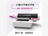 广州诺彩 UV打印机厂家 机器品牌