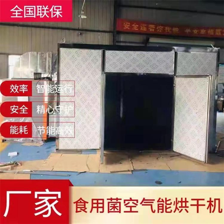 中药材黄精烘干机食用菌果蔬药材海鲜大型干燥设备空气能热泵烘干机