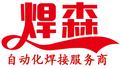 杭州焊森自动化有限企业