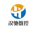 河南汉驰机械设备有限企业