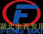 Hubei Fengbai Special Purpose Vehicle Co., Ltd