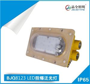 海洋王BFC8123 LED防爆泛光灯在哪里买