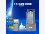10吨/30吨/60吨/100吨电液式万能材料拉伸弯曲压缩试验机