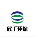 河北欣千環保設備有限公司
