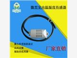 CG-02-M 微型室内温湿度变送器 厂家直销