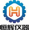 广州恒辉仪器设备有限企业