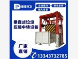 日处理量100吨_120吨垂直式垃圾压缩箱报价_造价_预算