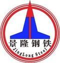 河南景隆钢铁有限企业