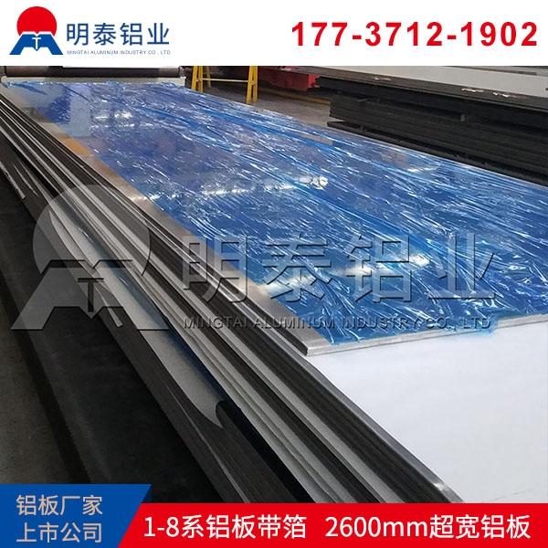 3003h24铝板带_锂电池外壳用3003铝板