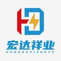 青岛宏达祥业科技有限企业