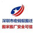 深圳市宏蚂蚁搬迁有限公司