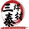河北三泰合金焊材有限企业