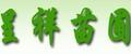 通化县石湖镇呈祥苗圃