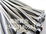 厂家直销  耐腐蚀衬四氟金属软管 波纹钢丝编织金属软管