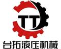 上海台拓液压机械有限企业