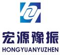 河南省宏源豫振通用机械有限责任企业