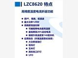 户外灯 防水电源设计方案 LZC8620/LZC8650 100-400W