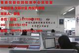汕尾海丰仪器校准/校正/校验/外校/检测/优质计量机构