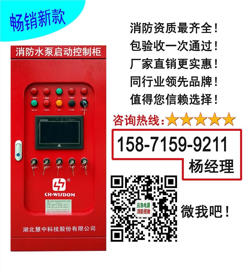 HSZ-PP消防巡检专用匹配装置