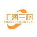 上海三村电子技术有限企业