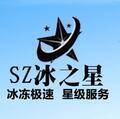 深圳市冰之星制冷科技有限公司