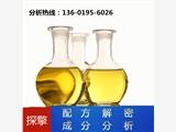 乳化切削液配方还原成分分析 探擎科技 乳化切削液配方