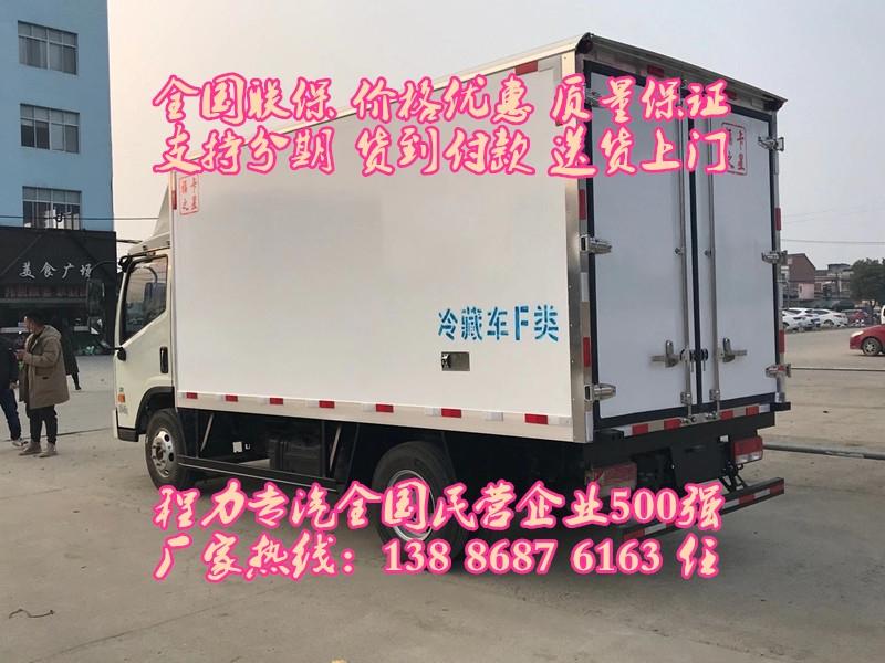 福建省福州市零下负15度冷藏车零下5度冷藏车