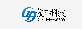 深圳市俊丰科技有限企业