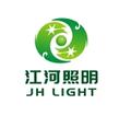 江河照明(东台)有限公司