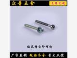 长期供应坚成电子不锈钢台阶螺钉圆头十字 耐落螺丝梅花槽螺钉