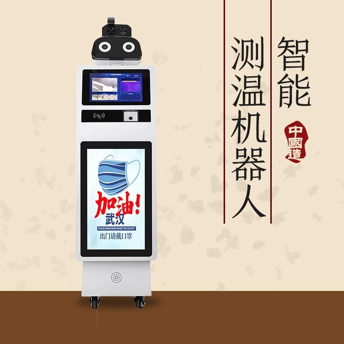 人的体温测量机器人,高精度,耐用可靠,性价比高