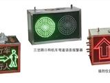 防爆矿用本质安全型语音声光报警器  发货及时