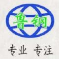 济南济鲁特钢有限企业