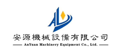 濟寧市安源機械設備有限公司
