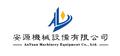 济宁市安源机械设备有限企业