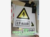 电力安全标志标识标牌警示牌福建厂家