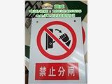 厂家直销搪瓷标志牌PVC警示牌