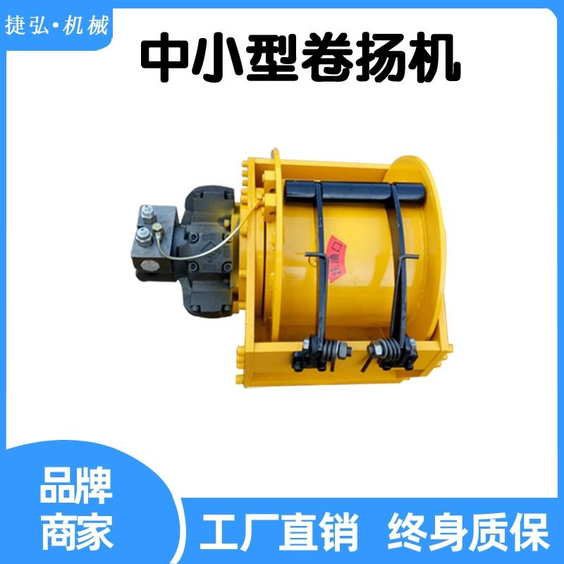 液压卷扬机的特点与结构原理