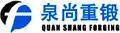 济南泉尚机械设备有限公司