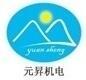 济宁元昇机电设备有限企业