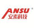 江苏安素工程科技有限公司