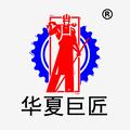 山东巨匠机械集团